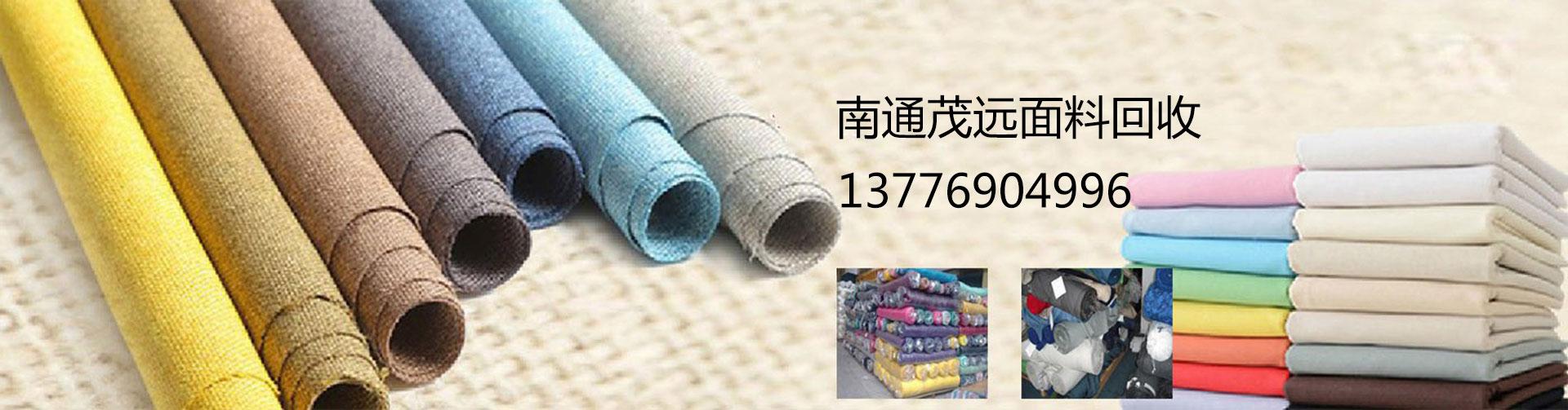 南通纺织品库存回收